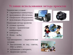 Условия использования метода проектов Технические условия: современные компью
