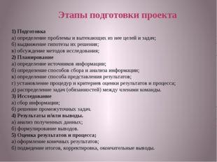 Этапы подготовки проекта 1) Подготовка а) определение проблемы и вытекающих и