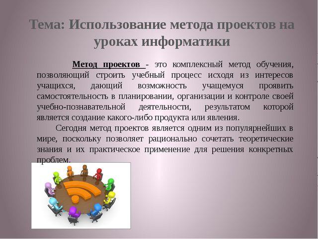 Тема: Использование метода проектов на уроках информатики Метод проектов - эт...
