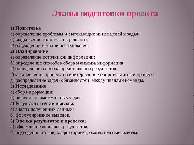 Этапы подготовки проекта 1) Подготовка а) определение проблемы и вытекающих и...