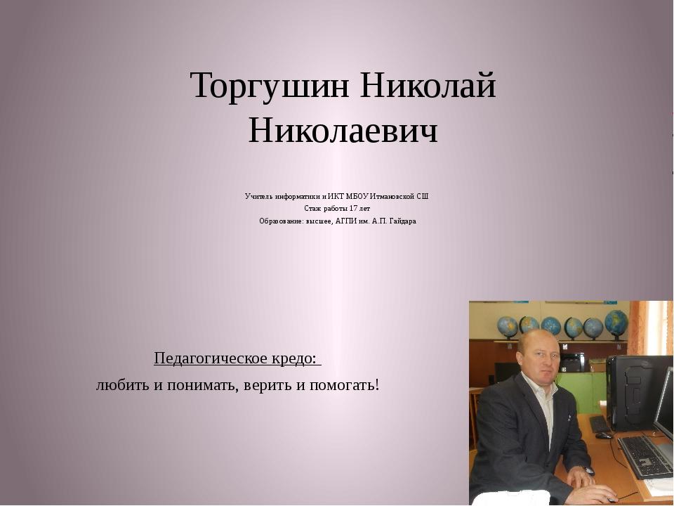 Учитель информатики и ИКТ МБОУ Итмановской СШ Стаж работы 17 лет Образование:...