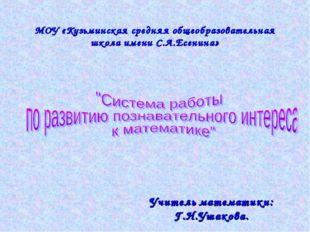 МОУ «Кузьминская средняя общеобразовательная школа имени С.А.Есенина» Учитель