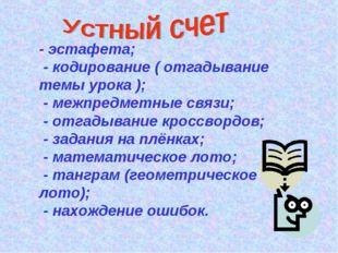 - эстафета; - кодирование ( отгадывание темы урока ); - межпредметные связи;