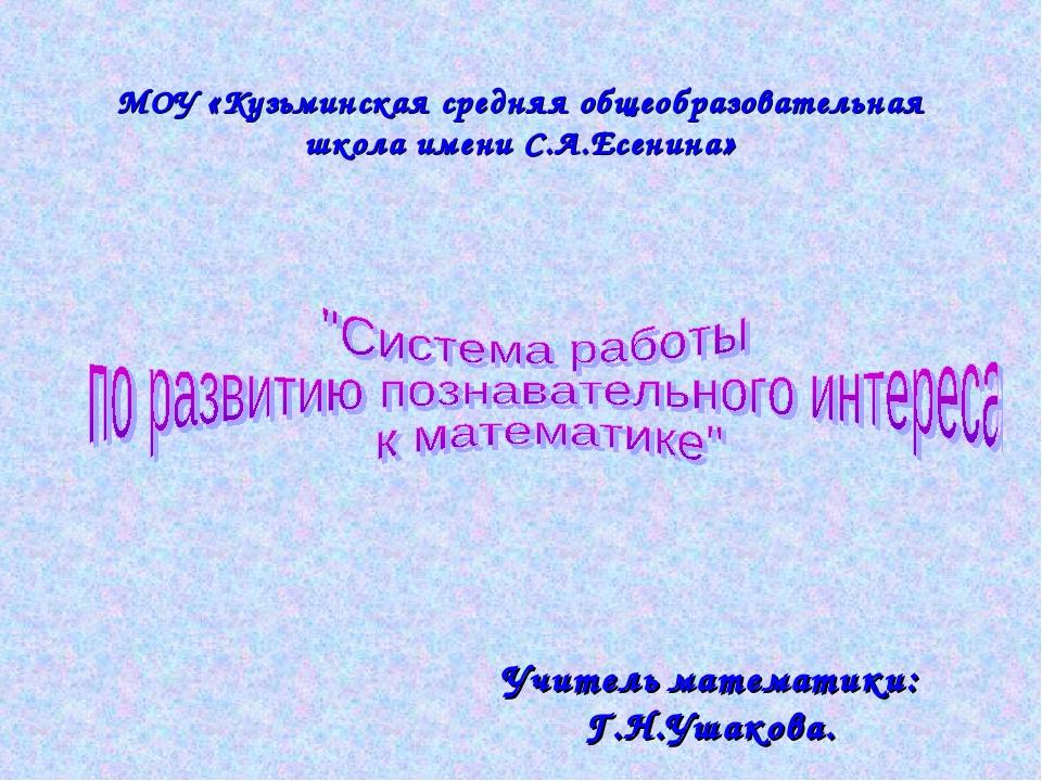 МОУ «Кузьминская средняя общеобразовательная школа имени С.А.Есенина» Учитель...