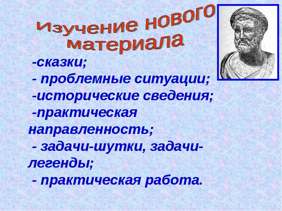 -сказки; - проблемные ситуации; -исторические сведения; -практическая направ...