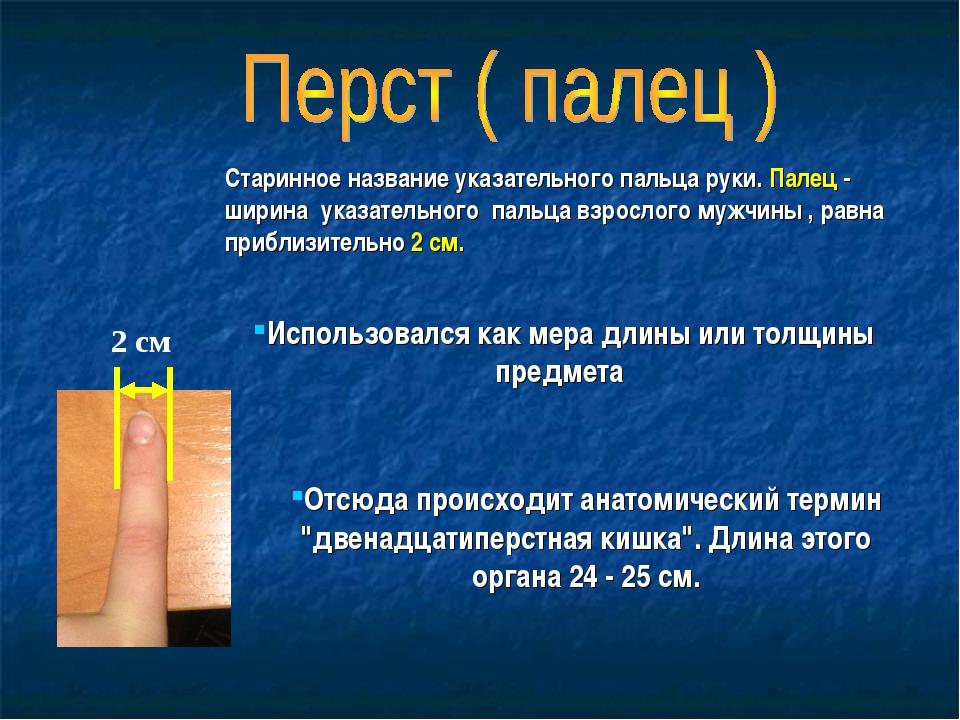 Старинное название указательного пальца руки. Палец - ширина указательного па...