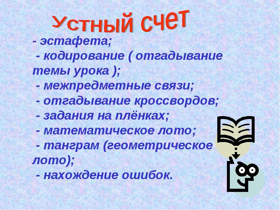 - эстафета; - кодирование ( отгадывание темы урока ); - межпредметные связи;...