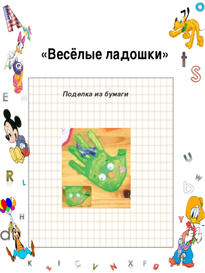 «Весёлые ладошки» Поделка из бумаги