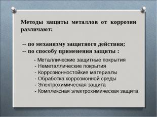 - Металлические защитные покрытия - Неметаллические покрытия - Коррозионност