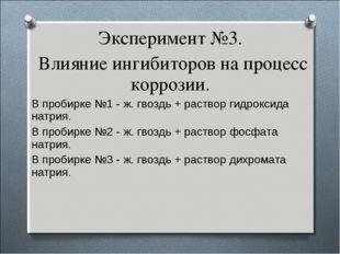 Эксперимент №3. Влияние ингибиторов на процесс коррозии. В пробирке №1 - ж. г