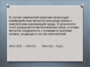 В случае химической коррозии происходит взаимодействие металла непосредственн