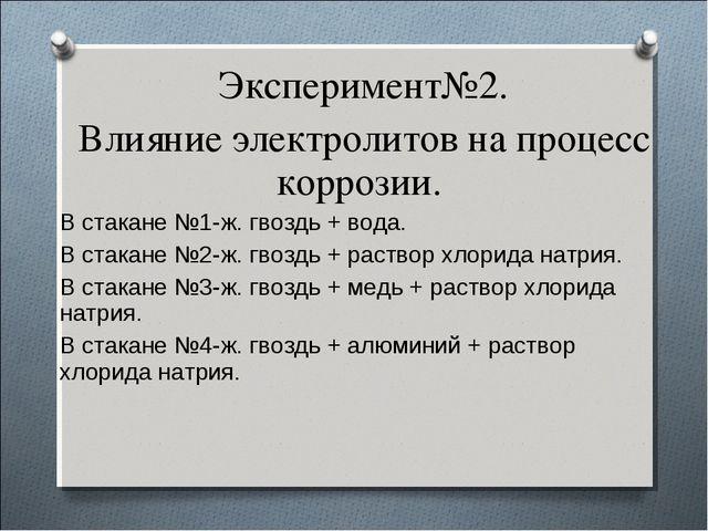 Эксперимент№2. Влияние электролитов на процесс коррозии. В стакане №1-ж. гвоз...