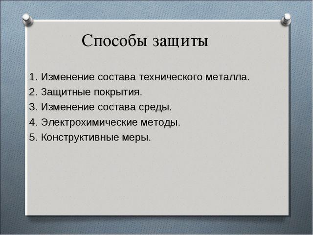 Способы защиты 1. Изменение состава технического металла. 2. Защитные покрыти...