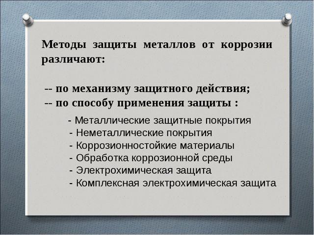 - Металлические защитные покрытия - Неметаллические покрытия - Коррозионност...