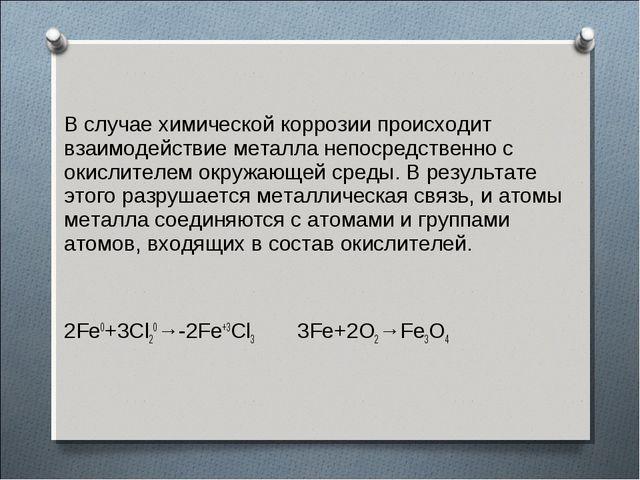 В случае химической коррозии происходит взаимодействие металла непосредственн...