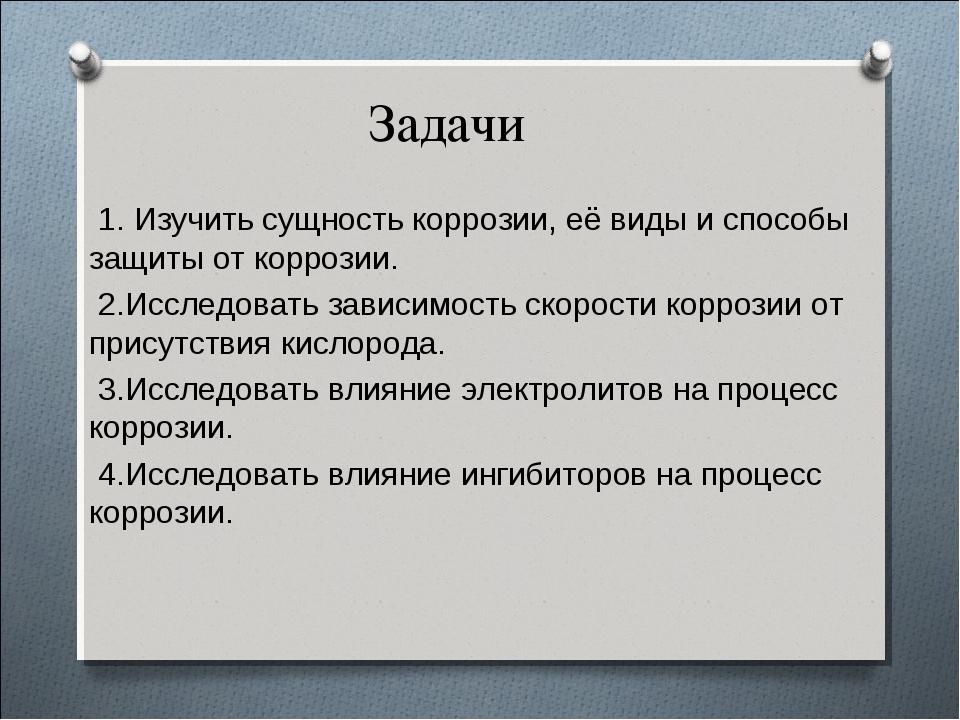 Задачи 1. Изучить сущность коррозии, её виды и способы защиты от коррозии. 2....