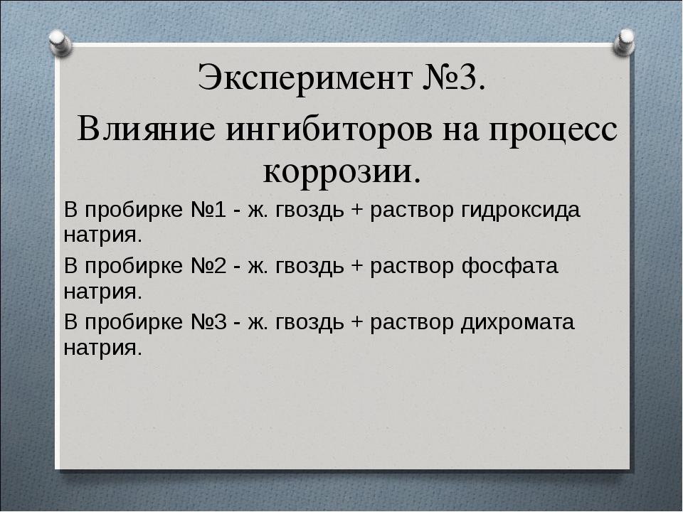 Эксперимент №3. Влияние ингибиторов на процесс коррозии. В пробирке №1 - ж. г...