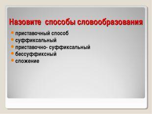 Назовите способы словообразования приставочный способ суффиксальный приставоч