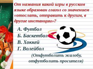 От названия какой игры в русском языке образован глагол со значением «отослат
