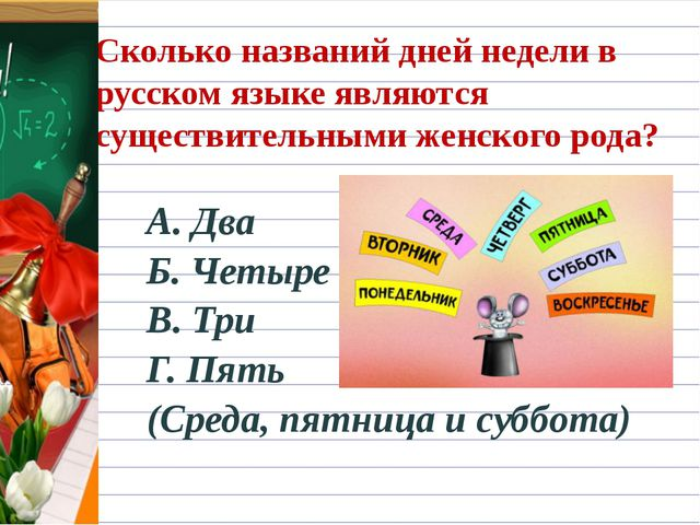 Сколько названий дней недели в русском языке являются существительными женско...