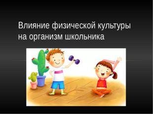 Влияние физической культуры на организм школьника