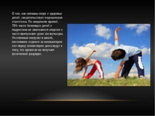 О том, как связаны спорт и здоровье детей, свидетельствует медицинская статис