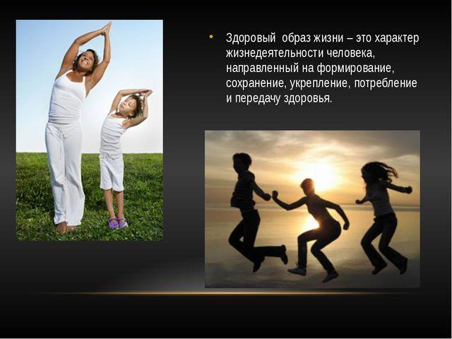 Здоровый образ жизни – это характер жизнедеятельности человека, направленный...