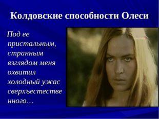 Колдовские способности Олеси Под ее пристальным, странным взглядом меня охват