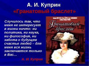 А. И. Куприн «Гранатовый браслет» Случилось так, что меня не интересует в жиз