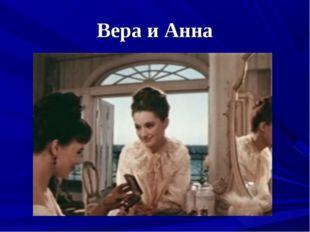 Вера и Анна