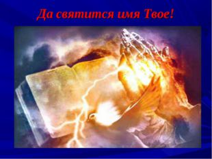 Да святится имя Твое!
