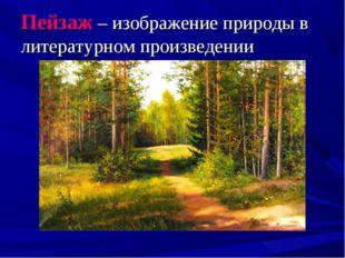 Пейзаж – изображение природы в литературном произведении