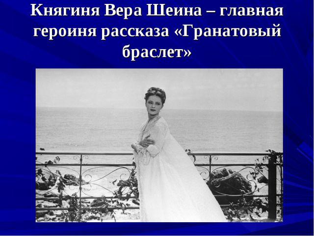 Княгиня Вера Шеина – главная героиня рассказа «Гранатовый браслет»
