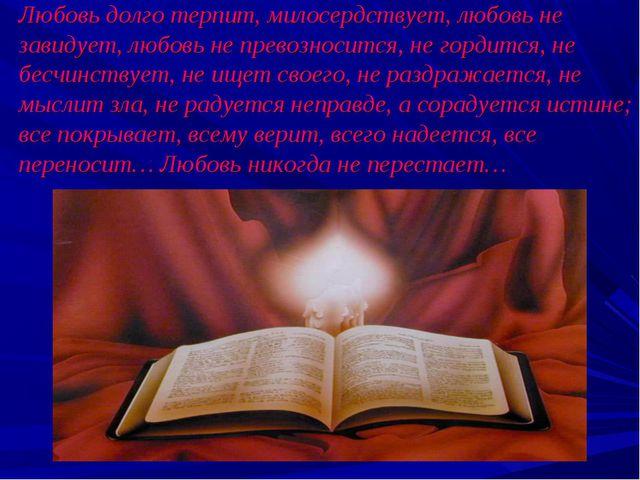 Любовь долго терпит, милосердствует, любовь не завидует, любовь не превозноси...