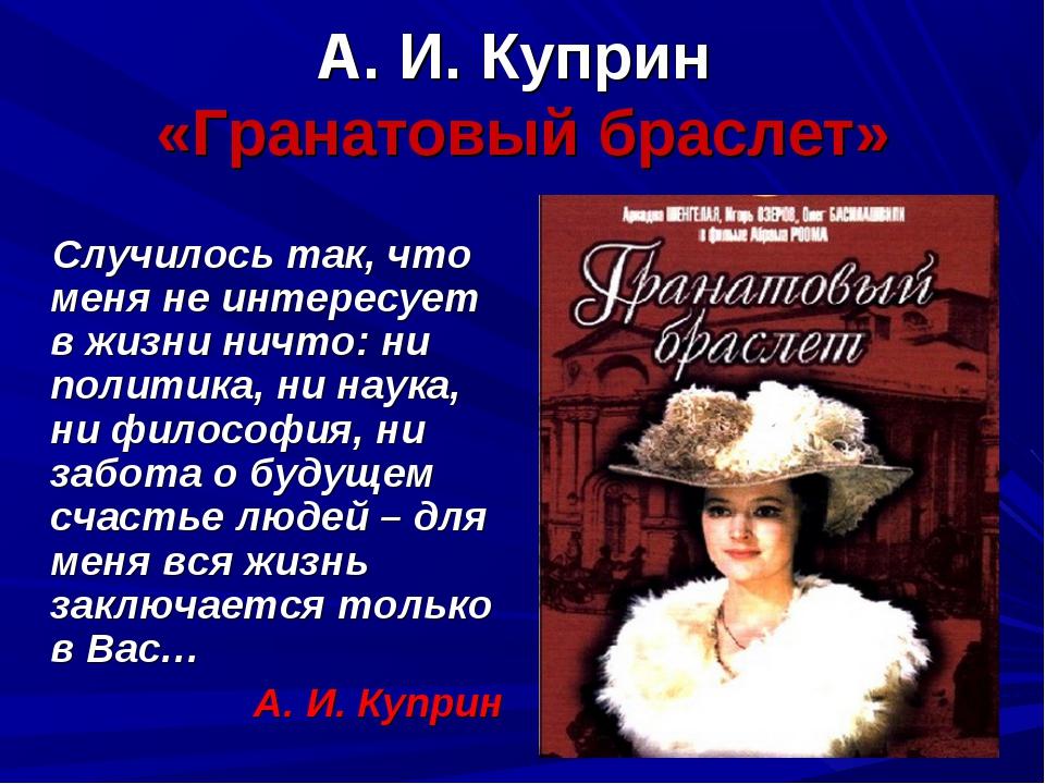 А. И. Куприн «Гранатовый браслет» Случилось так, что меня не интересует в жиз...