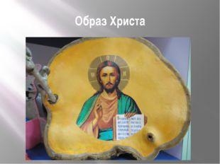 Образ Христа
