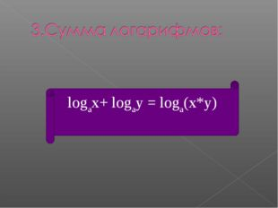logax+ logay = loga(x*y)