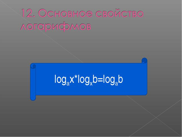 logax*logxb=logab