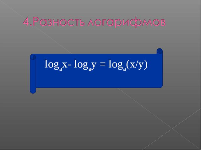 logax- logay = loga(x/y)