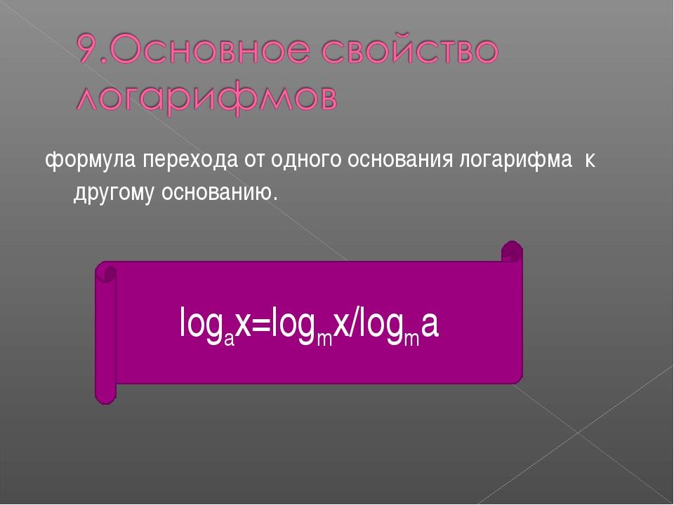 формула перехода от одного основания логарифма к другому основанию. logax=log...