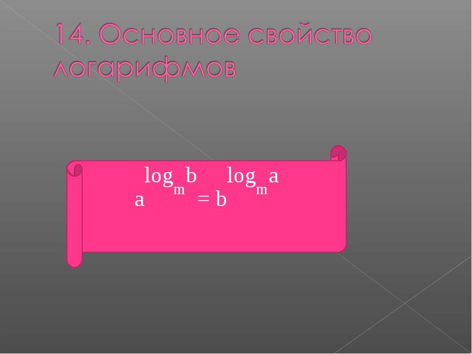 alogmb= blogma