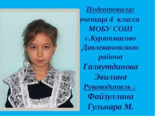Подготовила: ученица 4 класса МОБУ СОШ с.Курятмасово Давлекановского района