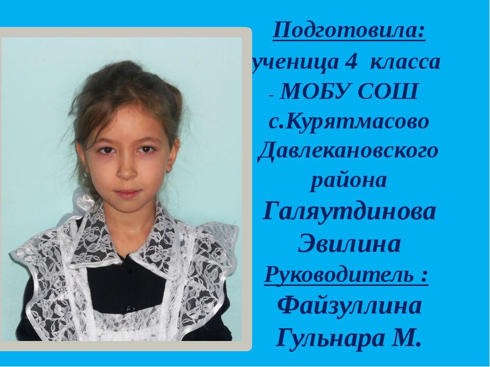 Подготовила: ученица 4 класса МОБУ СОШ с.Курятмасово Давлекановского района...