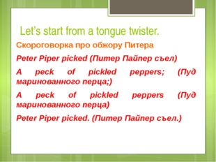 Let's start from a tongue twister.