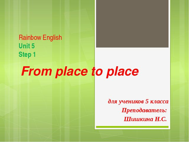 Rainbow English Unit 5  Step 1