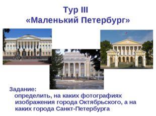 Тур III «Маленький Петербург» Задание: определить, на каких фотографиях изобр
