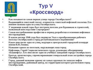 Тур V «Кроссворд» Как называется самая первая улица города Октябрьского? Выда