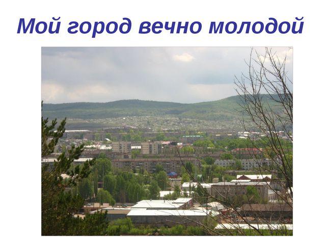 Мой город вечно молодой