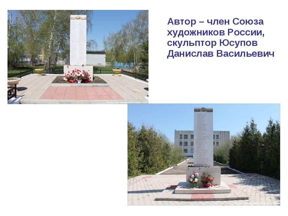 Автор – член Союза художников России, скульптор Юсупов Данислав Васильевич