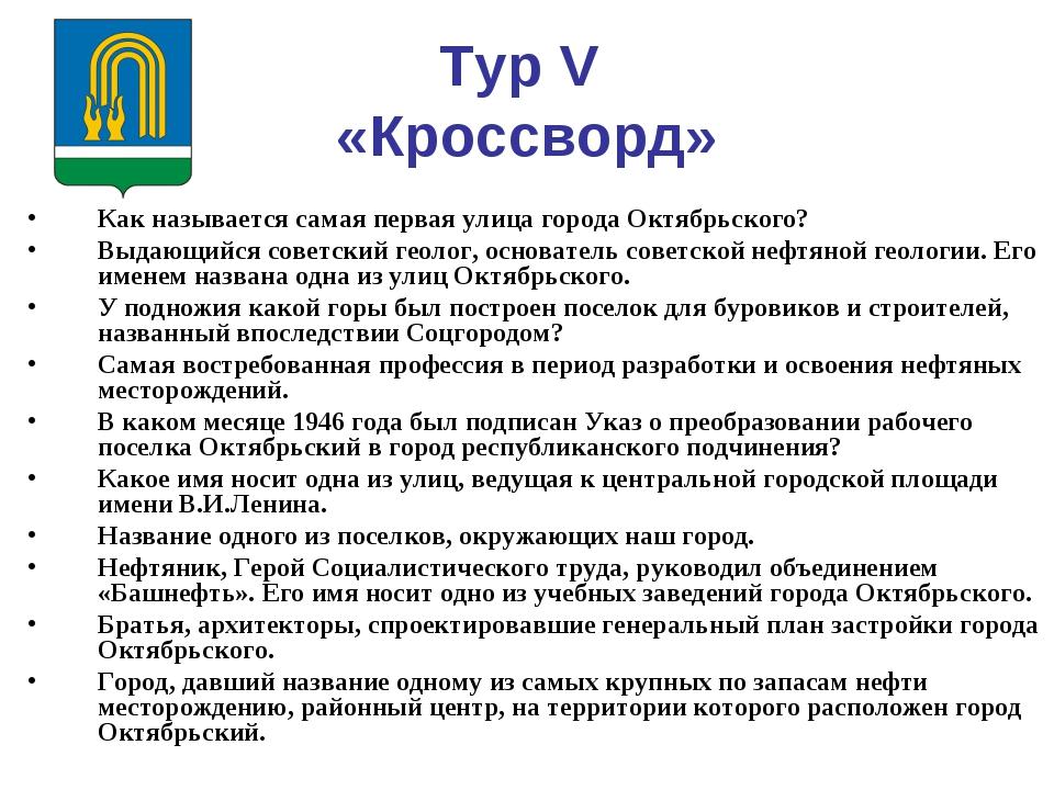 Тур V «Кроссворд» Как называется самая первая улица города Октябрьского? Выда...